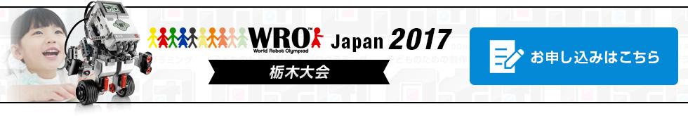 WRO JAPAN2017 お申込みはこちら