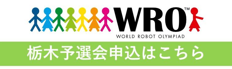 ロボット申込み
