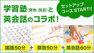 学習塾(算数・国語)と英会話のコラボ!