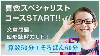 算数スペシャリストコースSTART!!