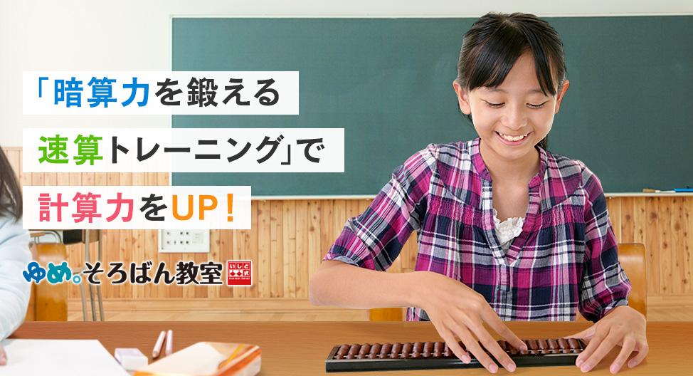 「暗算力を鍛える速算トレーニング」で計算力をUP!