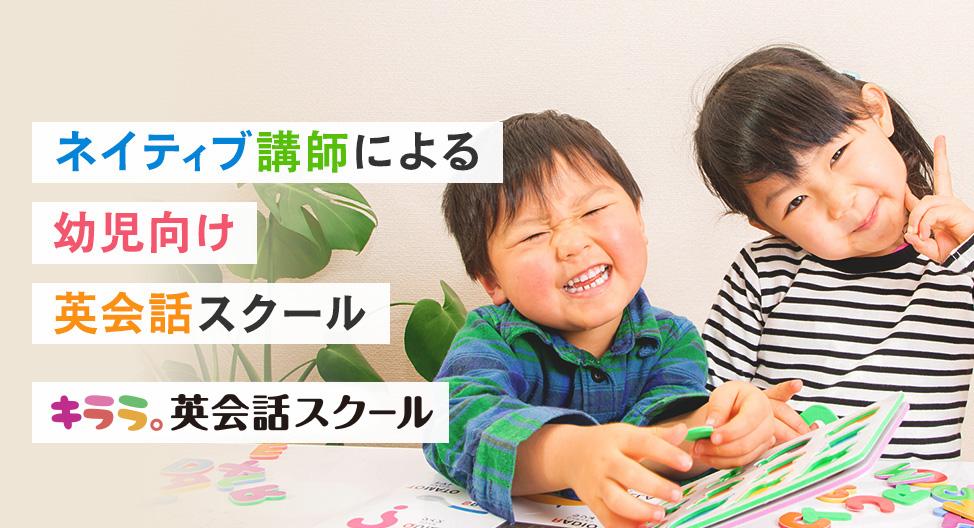 ネイティブ講師による幼児向け英会話スクール