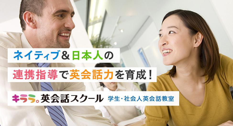 ネイティブ&日本人の連携指導で英会話力を育成!