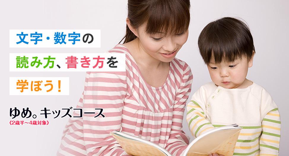 文字・数字の読み方、書き方を学ぼう!