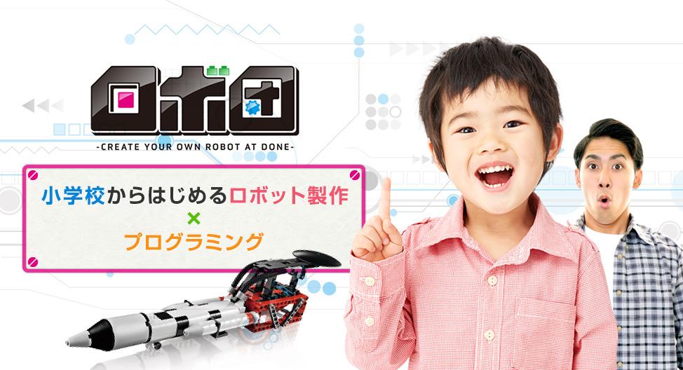 小学校からはじめるロボット製作×プログラミング