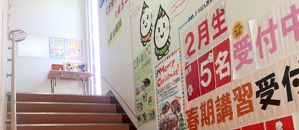 江曽島校 写真